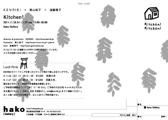 http://www.kenriki.jp/news/00kitchen-ura.jpg