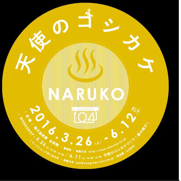 http://www.kenriki.jp/news/104_naruko_dm_01.png
