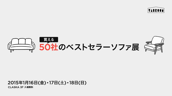 http://www.kenriki.jp/news/50bestsellers-sofa_700x390.jpg