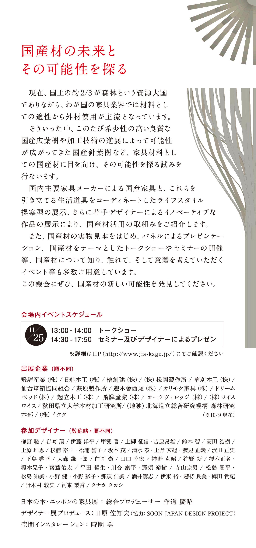 http://www.kenriki.jp/news/DM_ura.jpg
