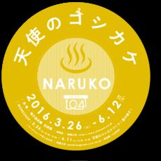 104_naruko_dm_01.png