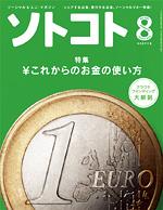 http://www.kenriki.jp/news/cover_201208.jpg